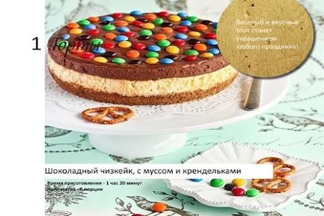 Торт для ребенка из сока и конфет фото 5