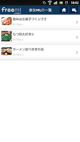 Screenshots for freeml byGMO