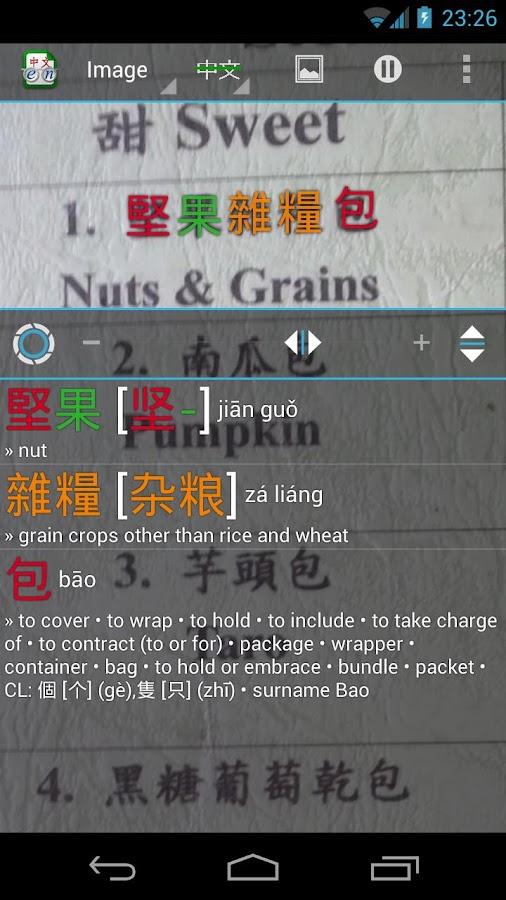 Hanping Chinese Camera - screenshot