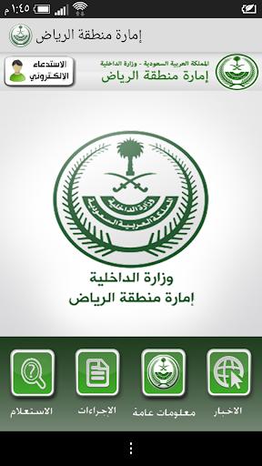 إمارة منطقة الرياض