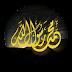 Muhammad fond d écran animés