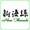 新语丝 (2011.12.04-10) logo