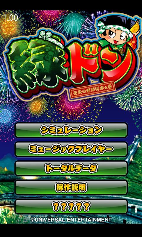 緑ドン花火の起源探求之巻- screenshot