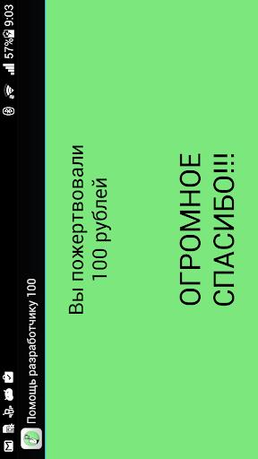 玩免費娛樂APP 下載Помощь разработчику 100Р app不用錢 硬是要APP