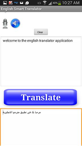 المترجم الصوتى