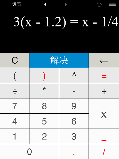 【免費教育App】xSolver - 线性方程组求解(分数系数,十进制系数)-APP點子