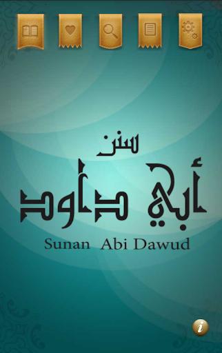 أبي داود Abu Dawud
