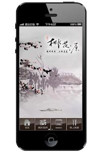 玩商業App|桃花源餐廳免費|APP試玩