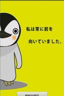 Quotations of some penguins- screenshot thumbnail