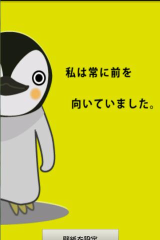 Quotations of some penguins- screenshot