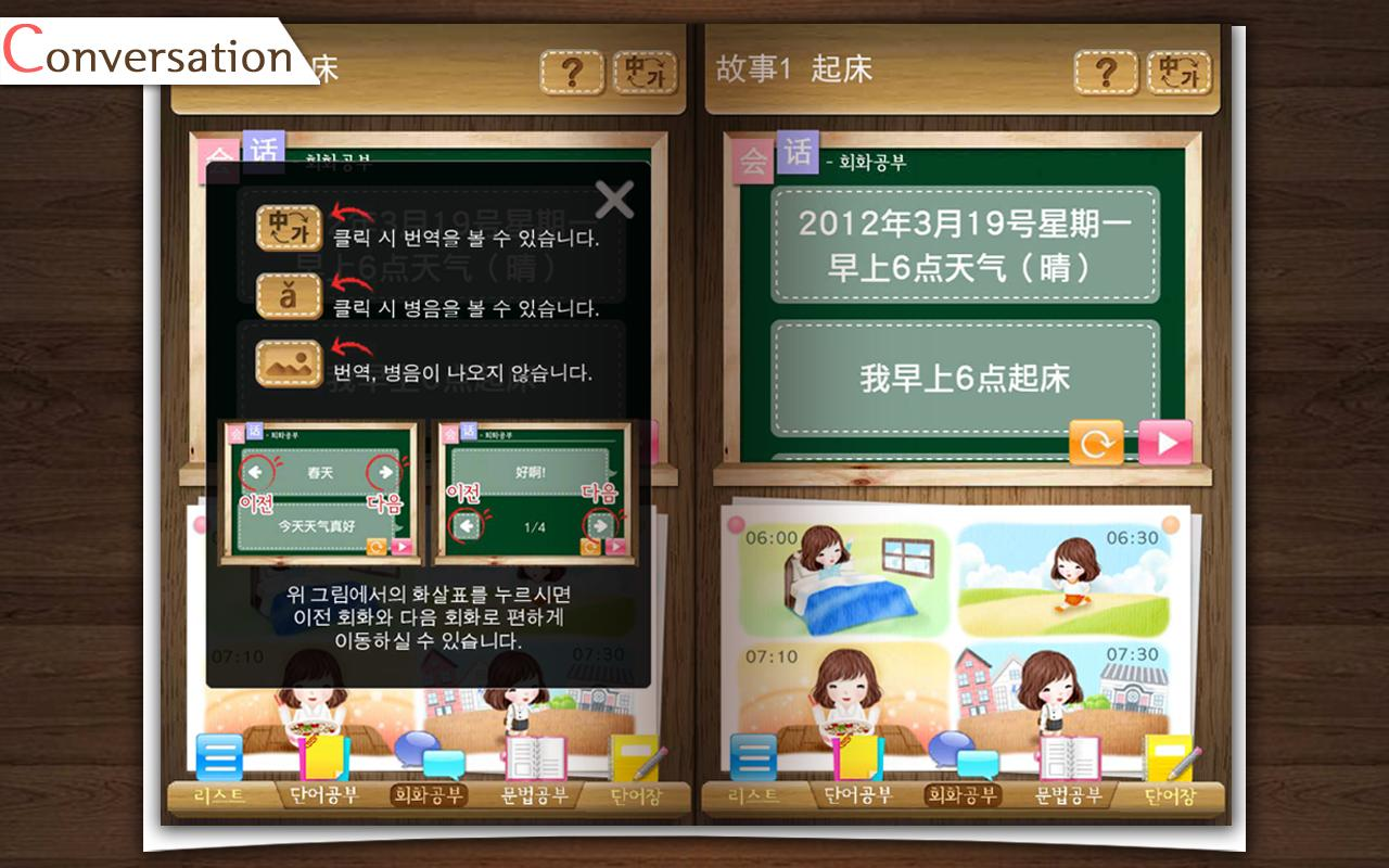 Chinese learning Korean - screenshot