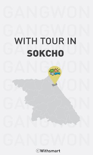 Sokcho Tour with Tour EG