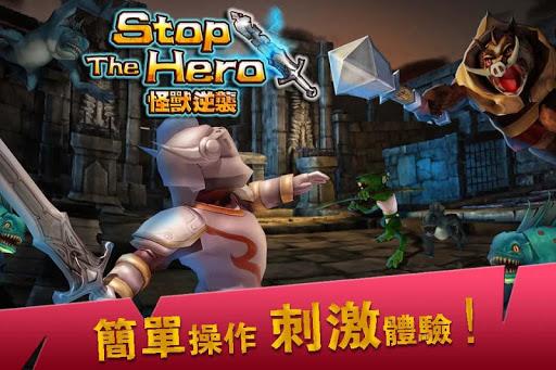 Stop The Hero 怪獸逆襲
