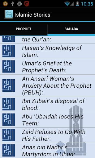 伊斯兰教的故事