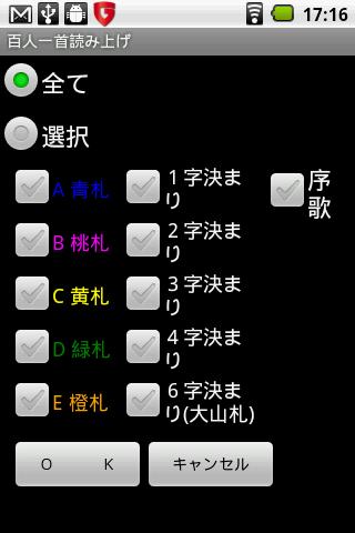 百人一首読み上げ- screenshot