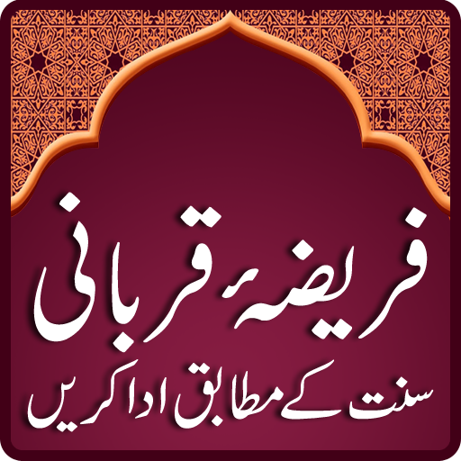 Qurbani - Sunnat ke Mutabiq 書籍 App LOGO-APP開箱王