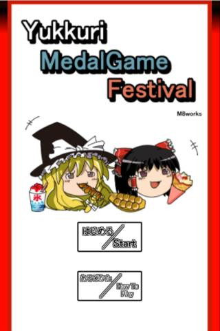 Yukkuri MedalGame Festival