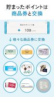 Screenshot of スマポ   来店ポイントでショッピングをもっとお得に!