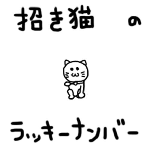 招き猫のラッキーナンバー
