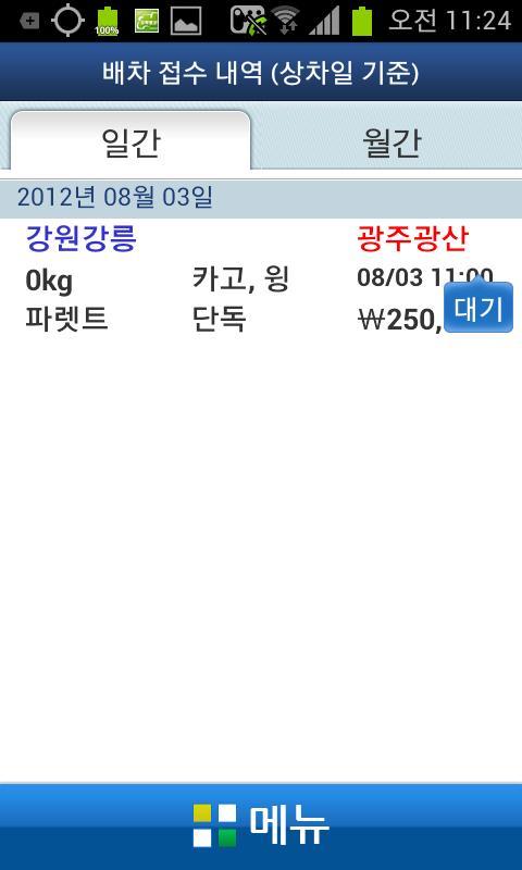 이트럭뱅크(차주용 - 컨테이너 & 카고) - screenshot