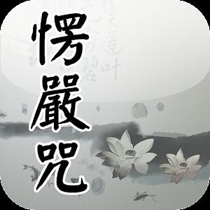 楞嚴咒(唱誦) 生活 App LOGO-APP試玩