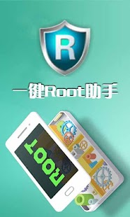 一键Root大师 授权管理 一键root 云Root
