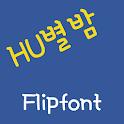 HUstarnight ™ Korean Flipfont icon