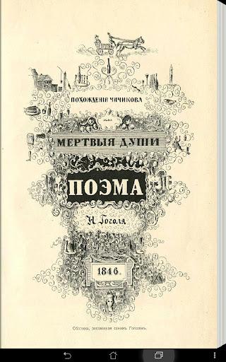 Николай Гоголь Мёртвые души