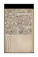 Screenshot of アンゴウ