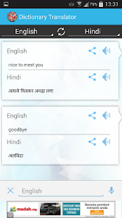 Translator Dictionary- screenshot thumbnail