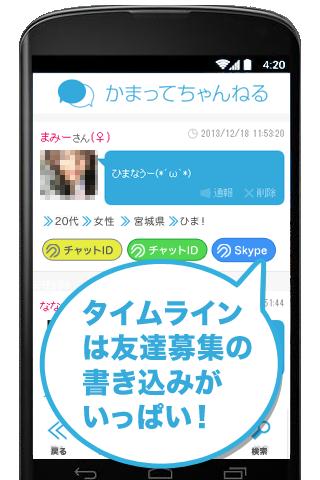 かまってちゃんねる☆チャット友達募集無料掲示板