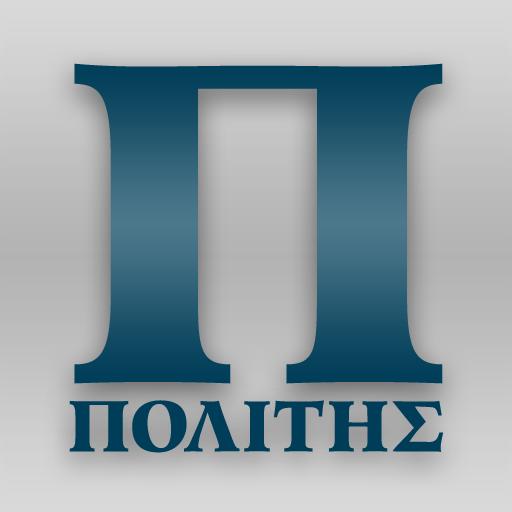 ΠΟΛΙΤΗΣ, Politis Newspaper LOGO-APP點子