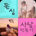 돌싱♥새로운출발♥미팅 채팅 커플 재혼 icon