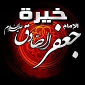 خيرة الإمام الصادق (ع)
