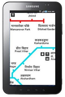 Delhi Metro Map- screenshot thumbnail