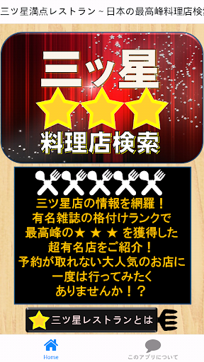 三ツ星満点レストラン~日本の最高峰料理店検索ナビ~