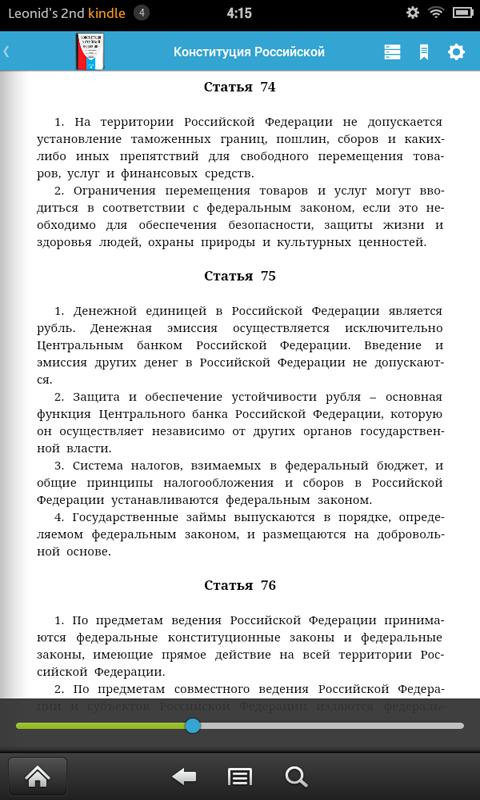 The Constitution of the Russia - screenshot