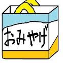 おみやげ logo