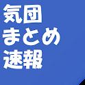 気団まとめ速報 icon