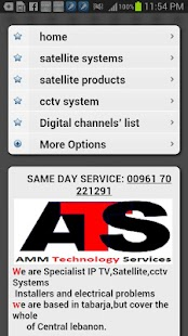 AMM SATELLITE - screenshot thumbnail