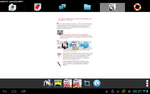 無料教育Appのmobile112|記事Game