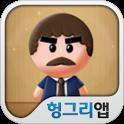킥더보스(kick the boss) 공식커뮤니티 헝그리 icon