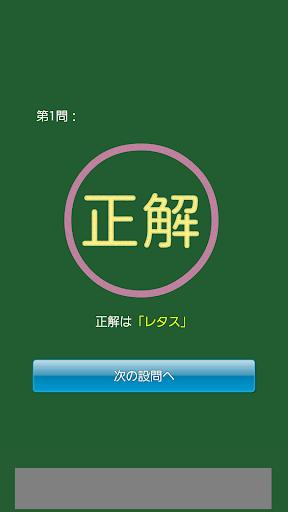 無料教育Appの漢字クイズ「野菜の名前」 - よめるかな?わかるかな?|記事Game