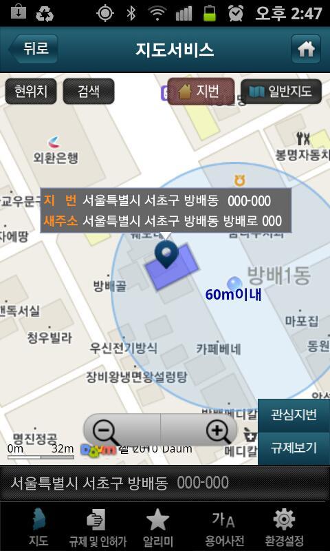 토지이용규제 내비게이터 - screenshot