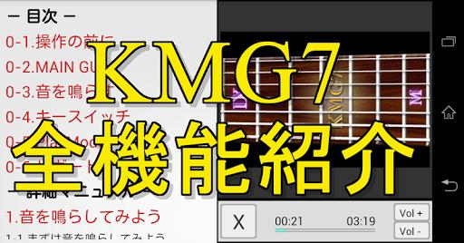 KMG7 Manual