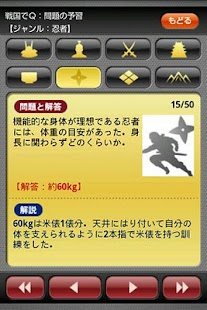 戦国でQ 休閒 App-癮科技App