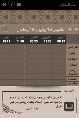 جنائز الإمارات
