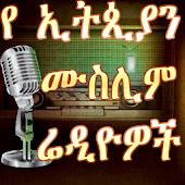Ethiopian Muslim Radios