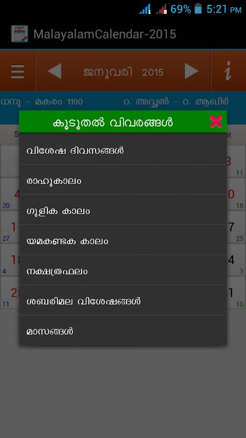 Nakshatrabhalam Search Results Calendar 2015