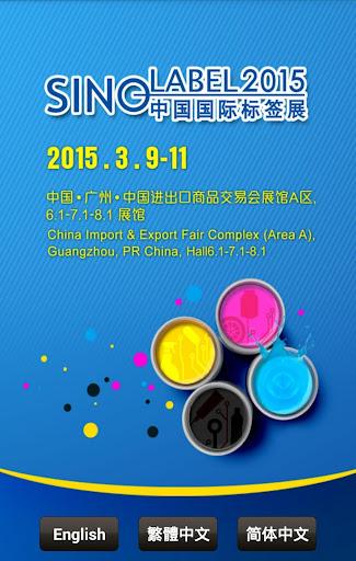中国国际标签印刷技术展览会
